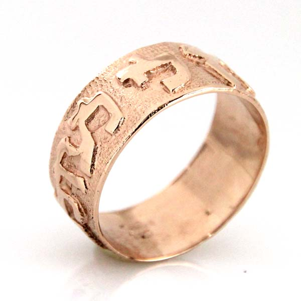 14k rose gold jewish wedding band judaica - Jewish Wedding Ring